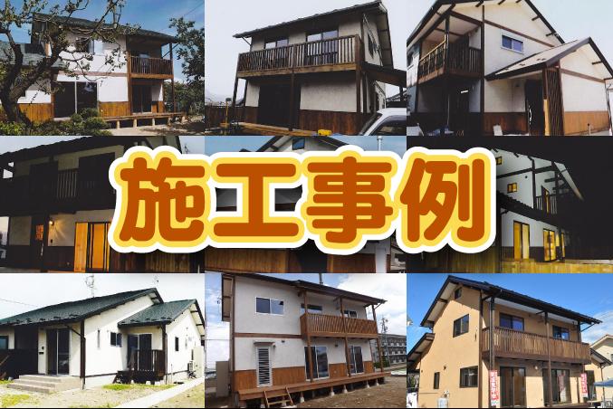 みゆきホームの施工事例